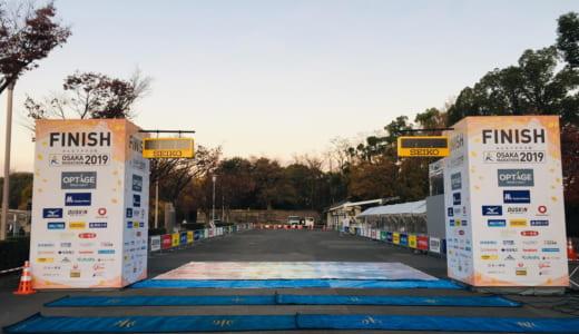 【中止】大阪マラソン2020│大会概要、日程、コース情報、エントリー時期、過去の抽選倍率、おすすめの宿泊エリア【全まとめ】