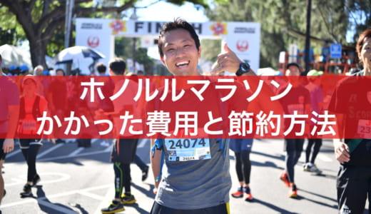 【節約術】ホノルルマラソンの費用はいくら?実際にかかった金額と、3万円抑えるためのおすすめのコツを紹介!