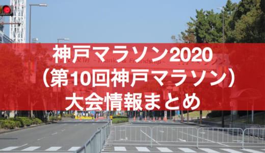 【中止】神戸マラソン2020│大会概要、日程、コース情報、エントリー時期、過去の抽選倍率、おすすめの宿泊エリア【全まとめ】
