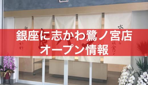 銀座に志かわ 鷺ノ宮店│2020年2月15日に高級食パン専門店がオープン!アクセス、メニュー、予約方法、求人情報は?