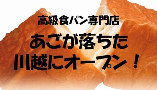 アゴが落ちた│川越に高級食パン専門店が2月28日オープン!場所、メニュー、予約可否、混み具合予想、求人情報は?
