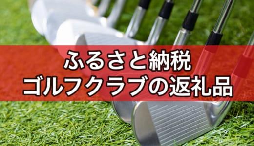 【ふるさと納税】ゴルフクラブを返礼品でもらえる自治体・ブランド・金額まとめ【2020年版】ドライバー・アイアン・ウェッジなど