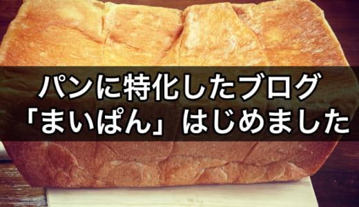 パンに特化したブログ「まいぱん」をはじめました!「まいにちパンを食べたい」パン情報をお届けします。