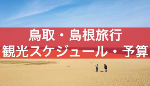 【鳥取・島根】山陰旅行に親子二人で行ってきた!3泊5日の滞在スケジュール、予算、かかった費用を詳しく紹介!