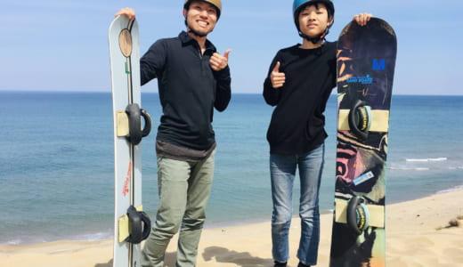 【鳥取砂丘】サンドボード体験│料金・持ち物・感想は?スノーボード初心者も日本海の海に向かって滑れて最高【動画あり】