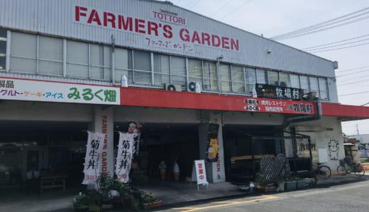 ファーマーズガーデン鳥取牧場村│牧場直営の焼肉ランチを鳥取砂丘への観光の帰りに堪能!メニュー、お店の雰囲気、予算目安は?