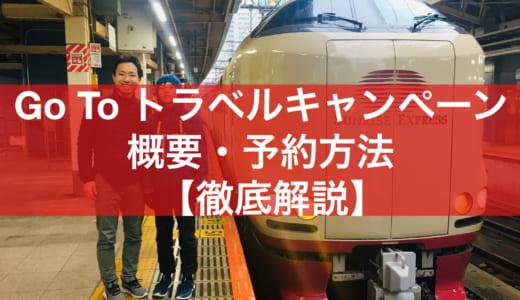 【Go To トラベルキャンペーン】旅行予約はこちら!各旅行会社のクーポン、割引済の発売商品まとめ