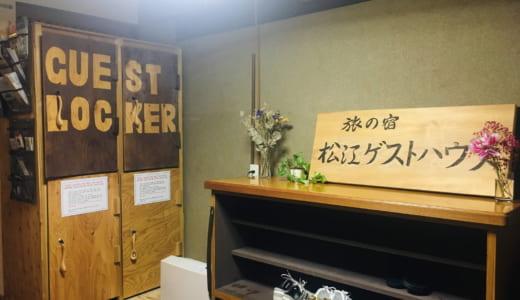 【宿泊レポ】松江ゲストハウス│島根・松江駅近くの宿ならココ!旅好きオーナーによる快適な個室は格安旅にピッタリ!