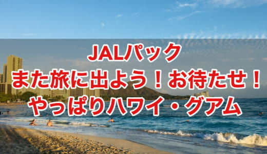 【JALパック】秋冬のハワイ旅行やホノルルマラソンに!「また旅に出よう!お待たせ!やっぱりハワイ・グアム」の魅力を紹介!