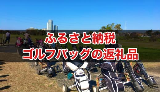 【2021年最新】ふるさと納税のキャディバッグ(ゴルフバッグ)なら福岡県みやこ町が一押し!スタンドバッグ・ボストンバッグも併せて紹介!