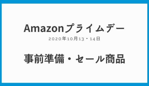 【2020年】Amazonプライムデー│事前準備・攻略法と「ゴルフ・スポーツ用品」のおすすめのセール目玉商品を紹介!