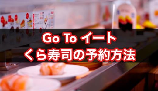 【くら寿司】GoToイートで利用したら還元率58%でした。予約方法・注意点・ポイント付与の流れを実食レポで解説します!
