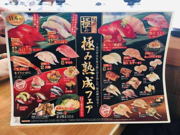 「くら寿司」の極み熟成フェア
