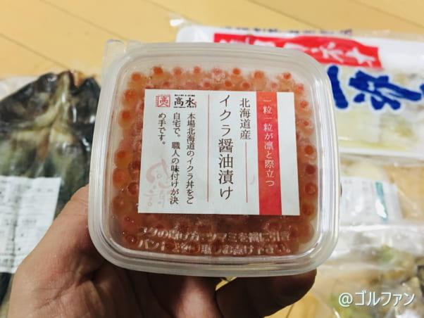さっぽろ朝市 高水「北海道ふっこう福袋」の北海道産イクラ醤油漬け