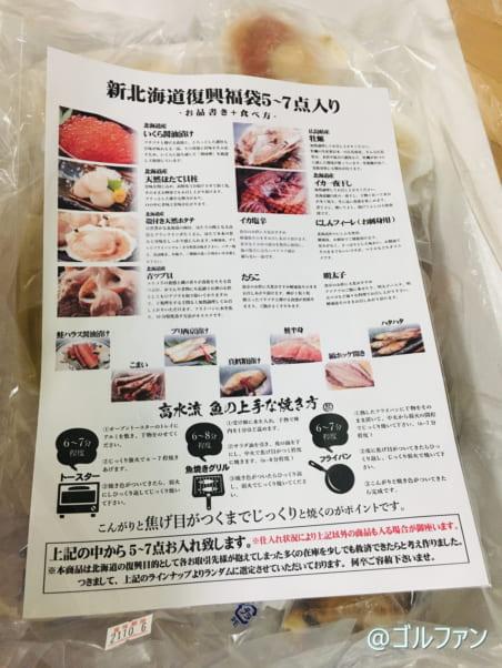 さっぽろ朝市 高水「北海道ふっこう福袋」のお品書きと食べ方