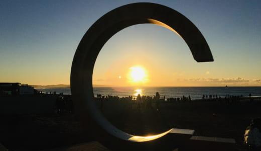 【体験レポ】茅ヶ崎で初日の出│サザンビーチちがさきで鑑賞するときの注意点・駐車場や混み具合・時間まとめ
