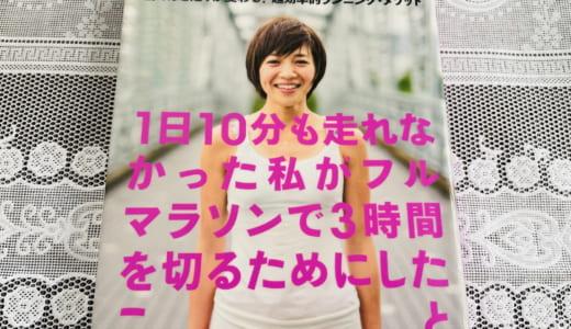 【書評】1日10分も走れなかった私がフルマラソンで3時間を切るためにしたことー鈴木莉紗著│効率的にサブ3を目指したいランナー向けの本