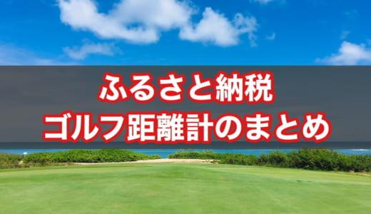 【2021年版】ふるさと納税の「ゴルフ距離計」(ゴルフ測定器、ゴルフナビ)の還元率ランキングとおすすめ返礼品のまとめ