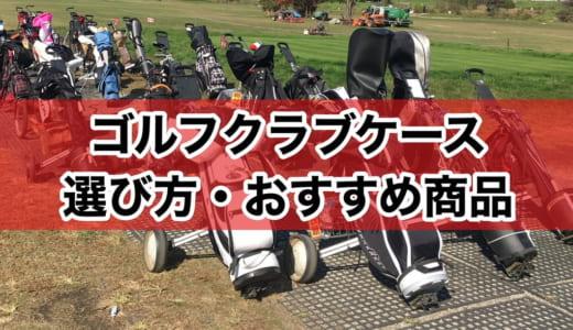 【あると便利】ゴルフクラブケースの選び方(使い方)とおすすめ商品│スタンドタイプ・ショートコース向け・レディースなど