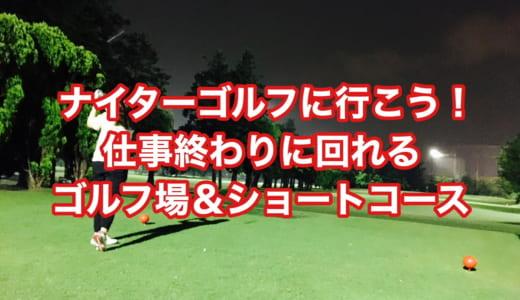 【東京・千葉・神奈川・埼玉】ナイターゴルフができるゴルフ場・ショートコースとおすすめの持ち物【関東版】