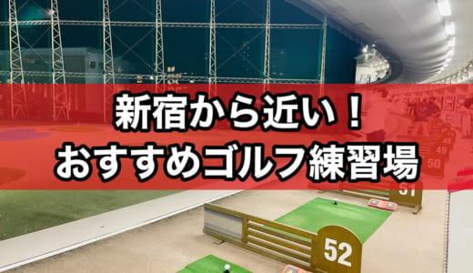 新宿から30分以内!ゴルフ練習場(打ちっぱなし)のおすすめ9選│仕事終わりに電車で行きやすいゴルフ施設をまとめて紹介!