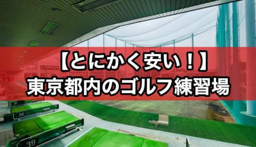 【とにかく安い】東京都内のゴルフ練習場・打ちっぱなしのおすすめ15選│1球10円以下や1時間1,000円以下も!