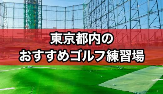 【厳選】東京都内のゴルフ練習場・打ちっぱなしのおすすめ11選+α│打ち放題・24時間営業・駅近など
