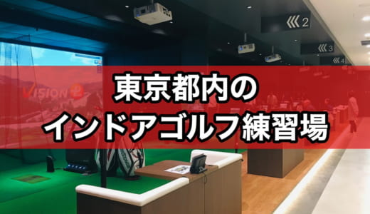 【駅近で安い】東京都内のインドアゴルフ練習場(打ちっぱなし)のおすすめ施設12選│ビジター利用可・24時間営業など