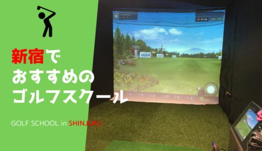 新宿エリアでおすすめのゴルフレッスン20選│初心者向け・通い放題・安い・OKなどで通える、人気のゴルフスクールを紹介!