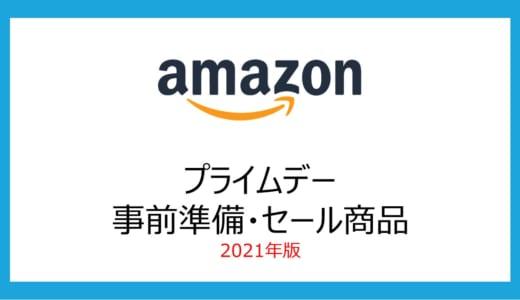 【2021年】Amazonプライムデー│事前準備・攻略法と「ゴルフ・スポーツ用品」のおすすめのセール目玉商品を紹介!