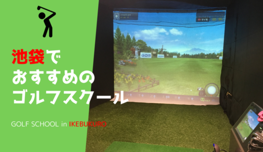 池袋(豊島区)でおすすめのゴルフレッスン15選│初心者向け・通い放題・安い・単発OKなどで通えるゴルフスクールを紹介!