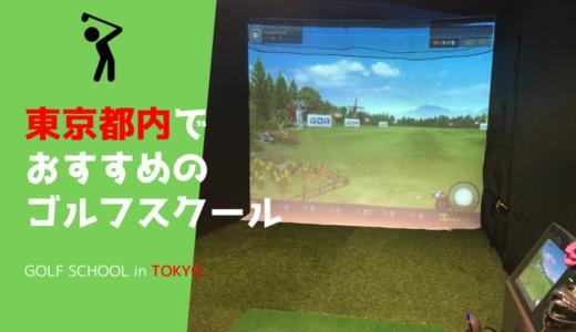【2021年版】東京都内のゴルフスクールおすすめ15選。ゴルフレッスンのタイプ・エリア別に紹介(安い・通い放題・初心者向けなど)