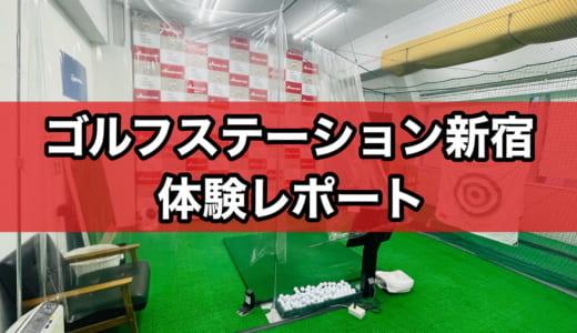 【体験談】ゴルフステーション新宿の口コミ・評判やお得感はどう?体験レッスンを受けてきた【新宿で最安値で24時間営業】