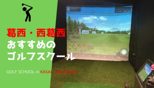 【葛西・西葛西】おすすめのゴルフレッスン10選+α│初心者向け・通い放題・月1万円以下で安いゴルフスクールを紹介!