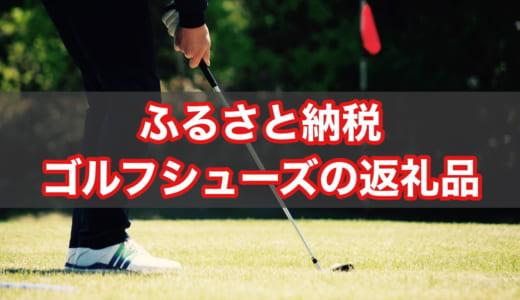 【2021年版】ふるさと納税のゴルフシューズの還元率ランキングとおすすめ返礼品(靴・インソール・シューズケース・靴下など)