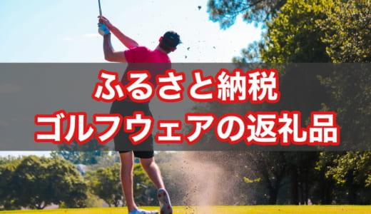 【2021年版】ふるさと納税のゴルフウェア・ゴルフグローブ(手袋)の還元率ランキングとおすすめ返礼品まとめ