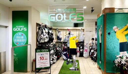 【訪問レポ】初心者専用ゴルフ5 新宿フラッグス店│アルペンによる「ゴルフを始めたくなる」施設を詳しく案内!