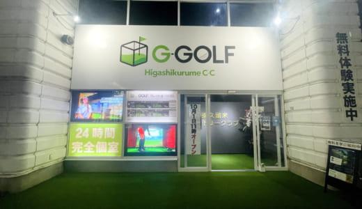 【東久留米市】G-GOLF東久留米カントリークラブが2021年10月1日オープン!GOLFZON導入で24時間営業の大型インドアゴルフ練習場