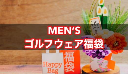 【2022年】メンズのゴルフウェア福袋(初売り)のおすすめ商品【随時更新】