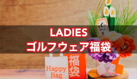 【2022年】レディースのゴルフウェア福袋(初売り)のおすすめ商品【随時更新】