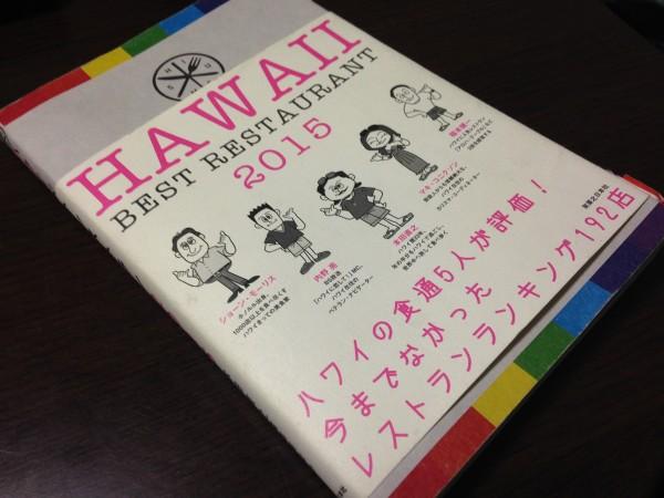 【書評】ハワイベストレストラン2015 | ホノルル出張時に持参した唯一の本は、最高のグルメが詰まった一冊!