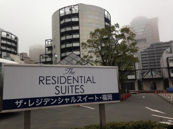 ザ・レジデンシャルスイート・福岡。豪華で広すぎる激安ホテルは、ヤフオクドームを拠点のファミリーやグループ向けによい場所でした!
