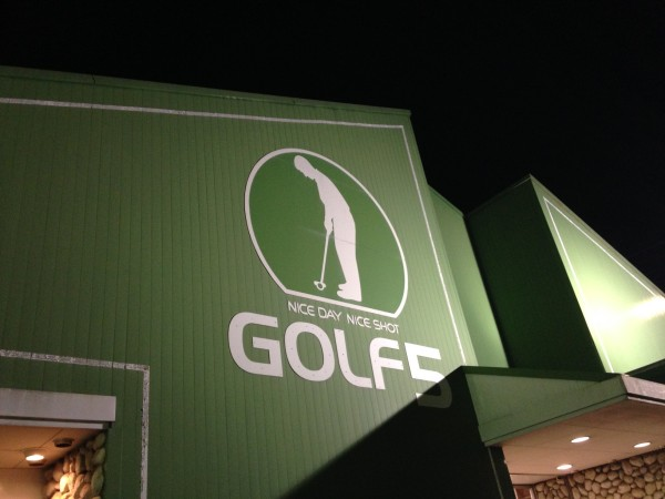 ゴルフ5中古クラブ館東久留米店、品揃えと価格が凄い中古ショップにリニューアルオープン!安すぎてドライバー買っちゃいました♪