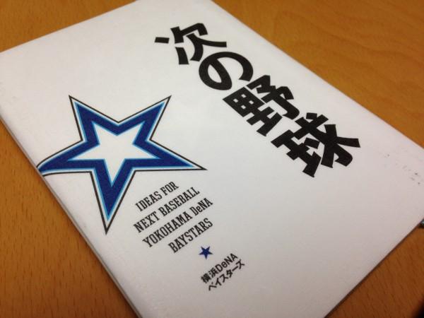 次の野球-横浜DeNAベイスターズ。野球版「アイデアのつくり方」は、柔軟なアイデア出しのお供になる一冊!