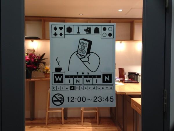勝間和代プロデュースのカフェ&ボードゲーム「ウィンウィン」を訪問!大人が「健康的に夢中に遊べる場所」でした。