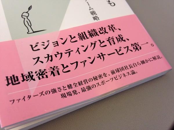 監督・選手が変わってもなぜ強い?北海道日本ハムファイターズのチーム戦略-藤井純一著。スポーツビジネスのバイブル的な良書でした!