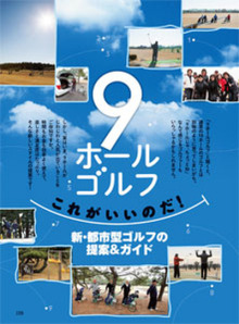 週刊ゴルフダイジェスト「新・都市型ゴルフガイド 9ホールゴルフ」は、今後流行りそう♪