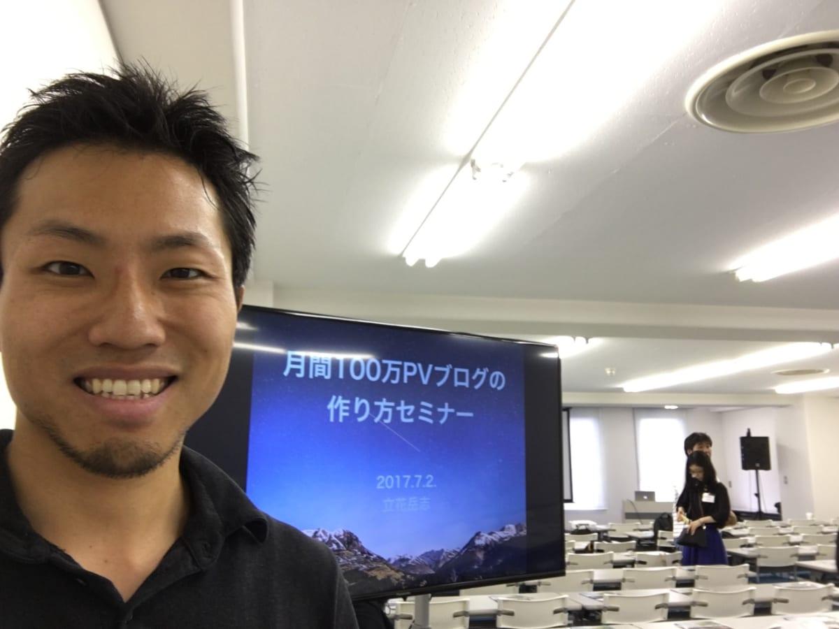 立花岳志さん「月間100万PVブログの作り方セミナー」に参加、僕の目指す生き方・ブランディングを改めて強く掴めました!