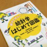 親子で学ぶ!統計学はじめて図鑑 -渡辺 美智子監修 | 統計学に苦しむ大人も読みたい基本が詰まった良書!【2017書評20】