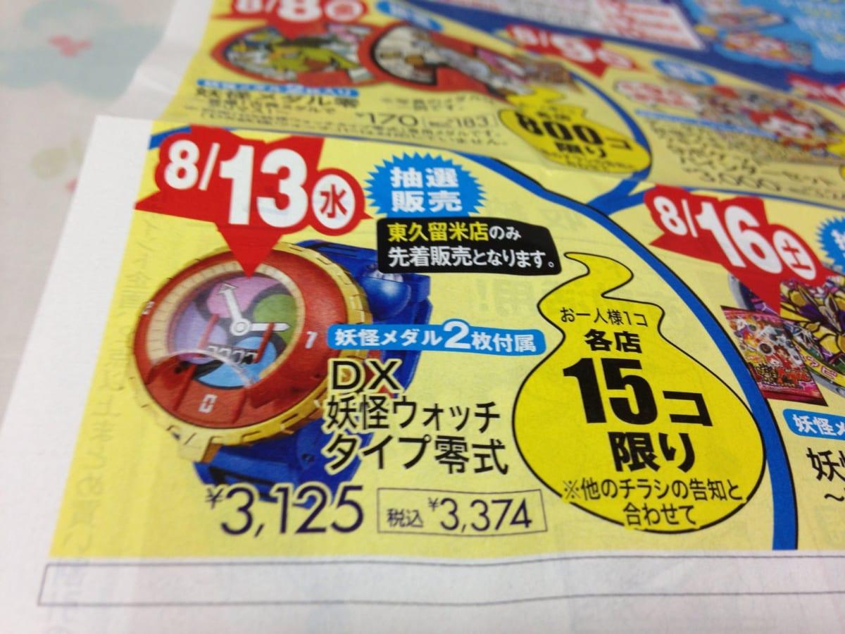 DX妖怪ウォッチ零式、イトーヨーカドー東久留米店は唯一の先着販売!その戦いは前日昼に終わっていました・・・